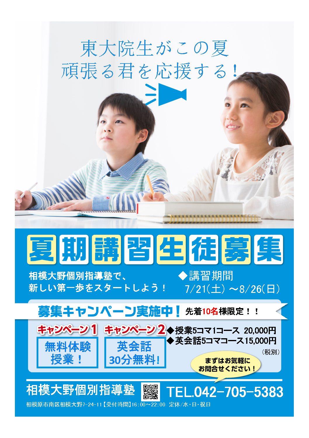 姉妹校の西新宿個別指導塾のアエラキッズ掲載について