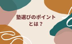 塾選びのポイントを動画で説明!