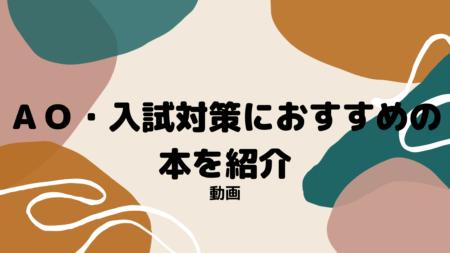 AO・推薦対策におすすめの本を紹介!!